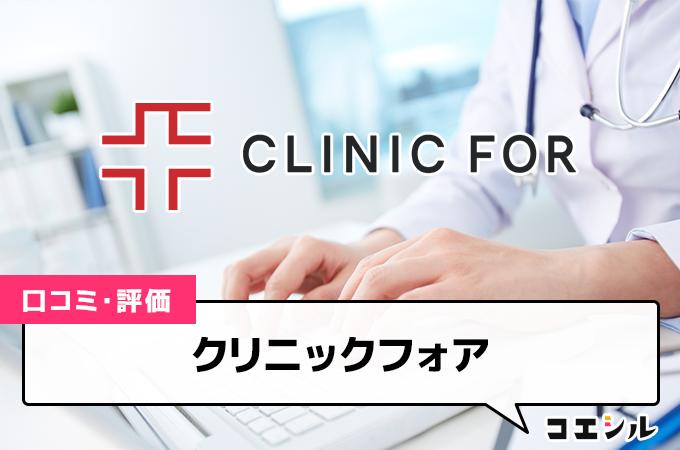 クリニックフォア(AGAオンライン診療)
