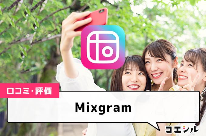 Mixgram