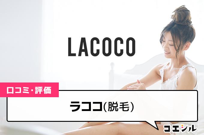 ラココ(脱毛)