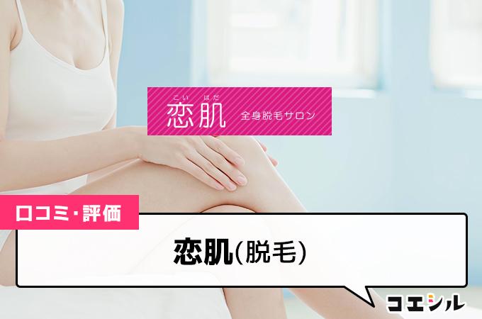 恋肌(脱毛)