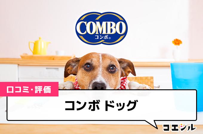 コンボ ドッグ