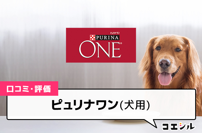 ピュリナワン(犬用)