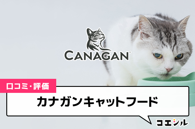 カナガンキャットフード