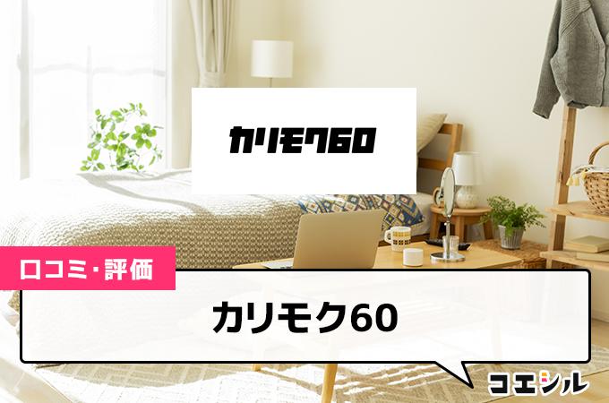 カリモク60