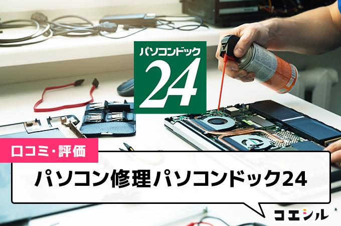 パソコン修理パソコンドック24