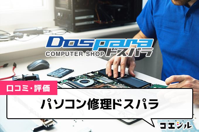 パソコン修理ドスパラ