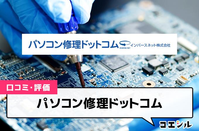パソコン修理ドットコム