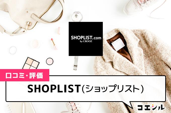 SHOPLIST(ショップリスト)