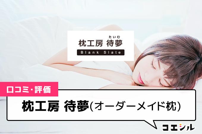 枕工房 待夢(オーダーメイド枕)