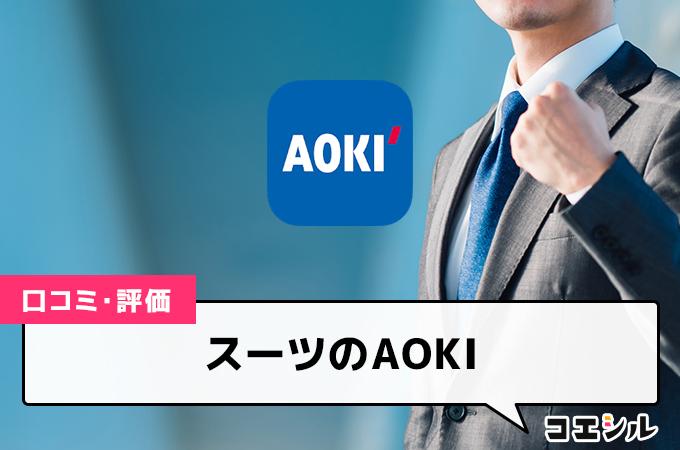 スーツのAOKI
