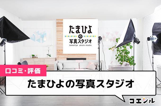 たまひよの写真スタジオ