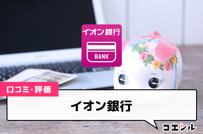 イオン銀行(ネット銀行)