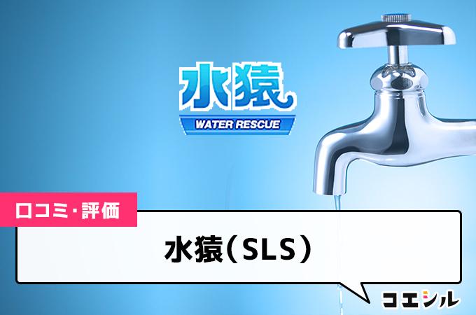 水猿(SLS)