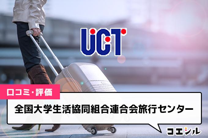 全国大学生活協同組合連合会旅行センター