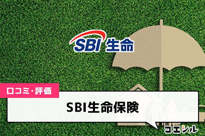 SBI生命保険