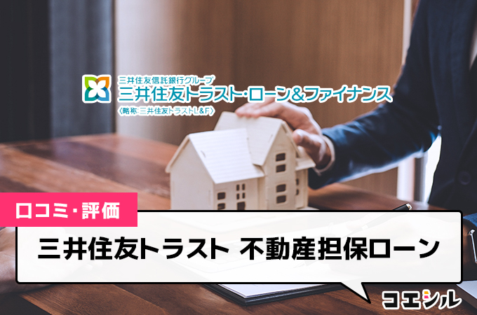 三井住友トラスト 不動産担保ローン