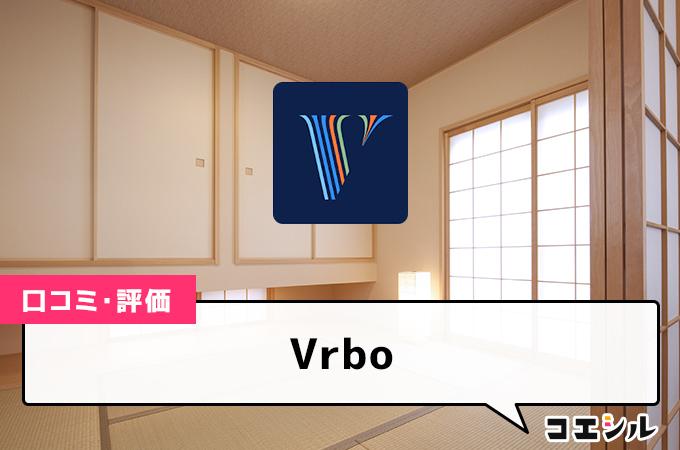 Vrbo(旧Home Away)