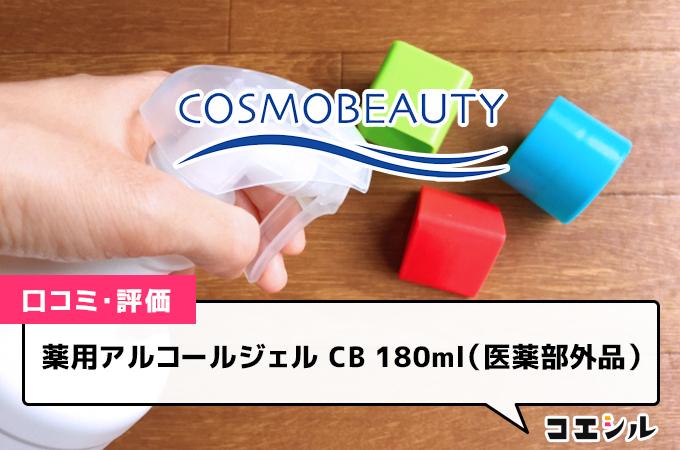 薬用アルコールジェル CB 180ml(医薬部外品)