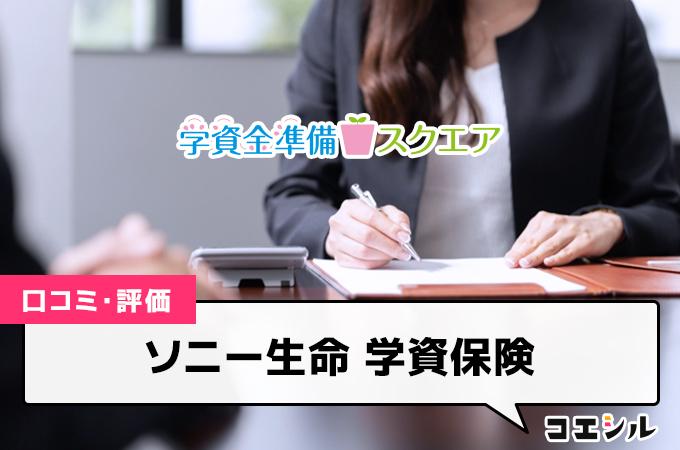 ソニー生命 学資保険(スクエア)