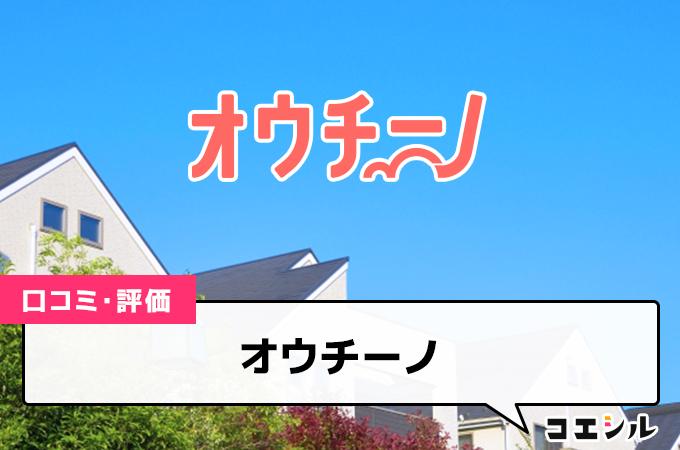 オウチーノ(不動産売却)