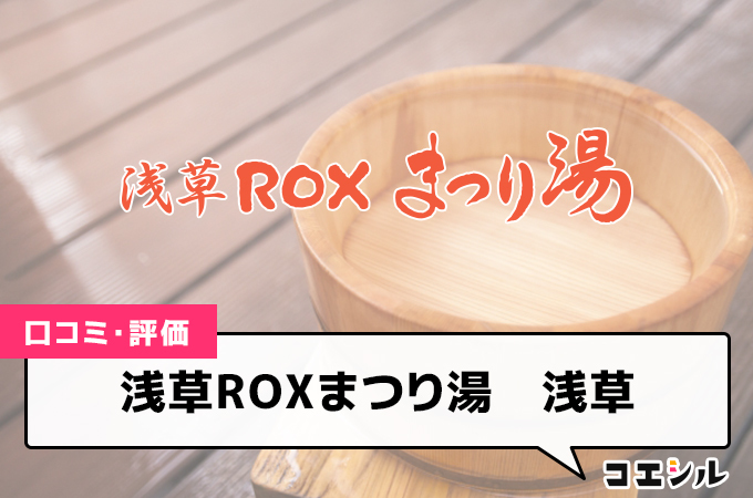 浅草ROXまつり湯 浅草