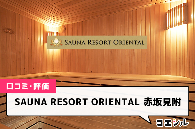 SAUNA RESORT ORIENTAL 赤坂見附