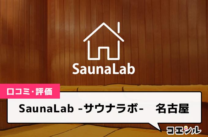 SaunaLab -サウナラボ- 名古屋
