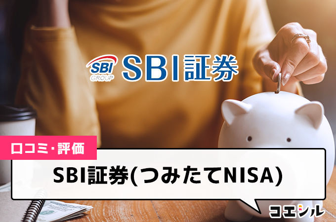 SBI証券(つみたてNISA)