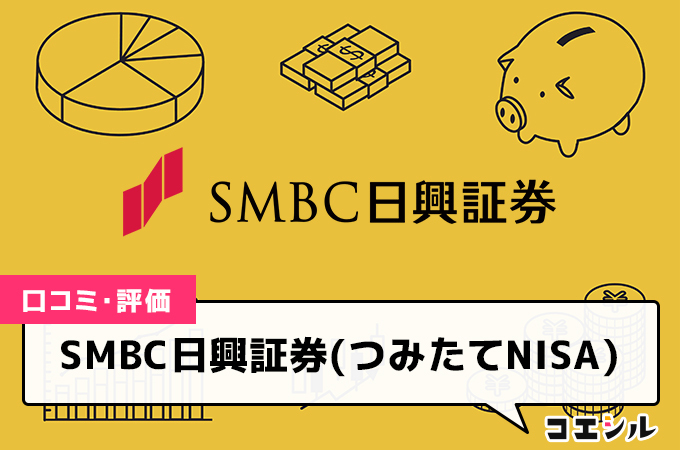SMBC日興証券(つみたてNISA)