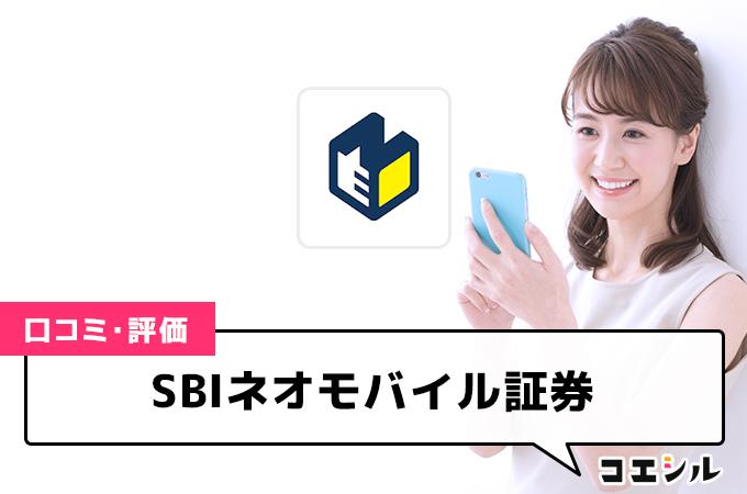 ネオモバ(SBIネオモバイル証券)