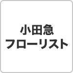 小田急フローリスト