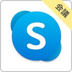 Skype(web会議)