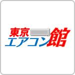 東京エアコン館