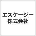 エスケージー株式会社