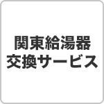 関東給湯器交換サービス