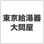 東京給湯器大問屋