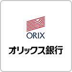 オリックス銀行 不動産担保ローン