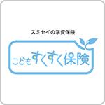 住友生命 学資保険(すくすく保険)