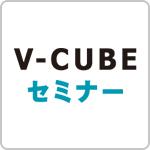 V-CUBE セミナー