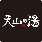 天山の湯 京都