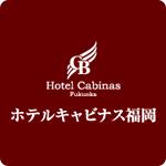 ホテルキャビナス福岡