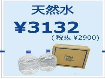 アクアセレクト 水 ボトル