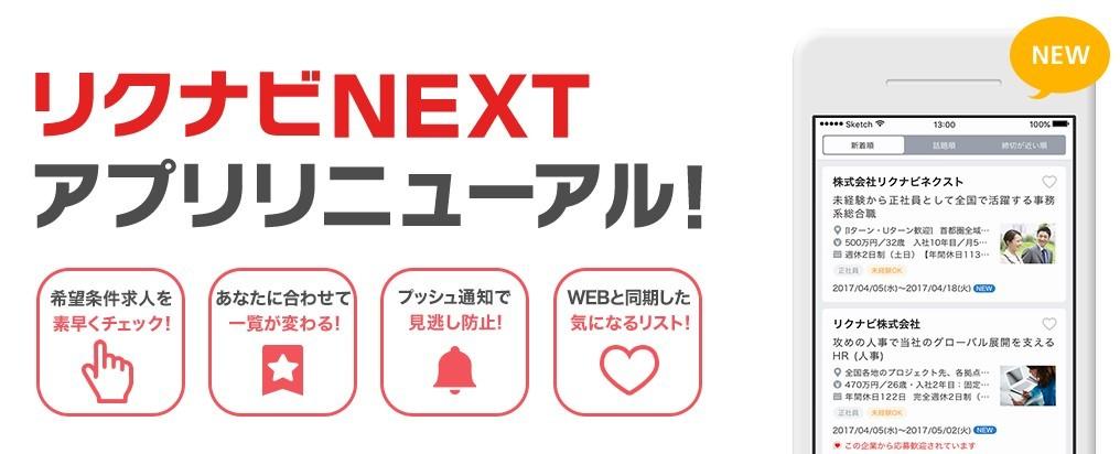 リクナビNEXTのアプリ
