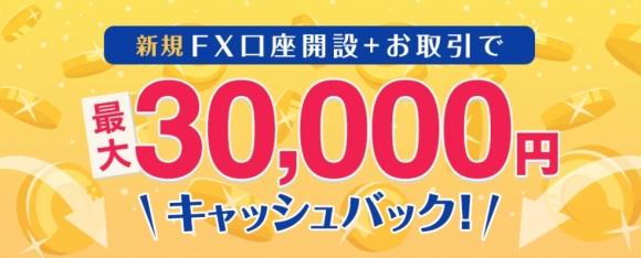 はじめてのFX口座開設+お取引で最大30,000円キャッシュバック