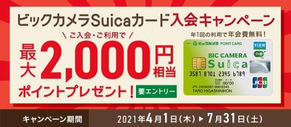 ビックカメラSuicaカード入会キャンペーン