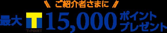 SBI証券iDeCo紹介キャンペーン