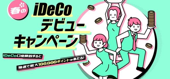 楽天iDeCoデビューキャンペーン
