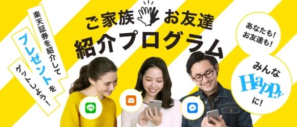 楽天iDeCo紹介プログラム