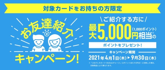 JCB CARD W お友達紹介キャンペーン