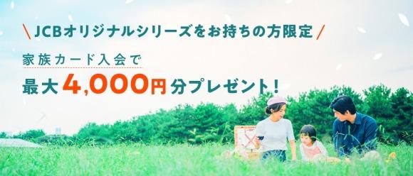 JCB CARD W 家族カード入会キャンペーン